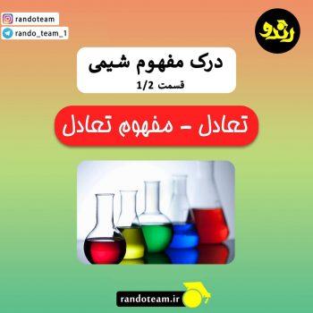 مفهوم شیمی