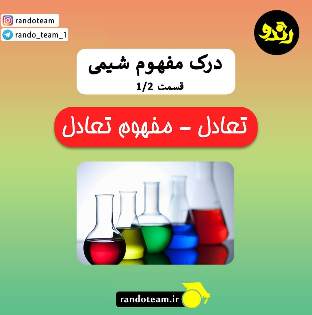 مطالعه شیمی