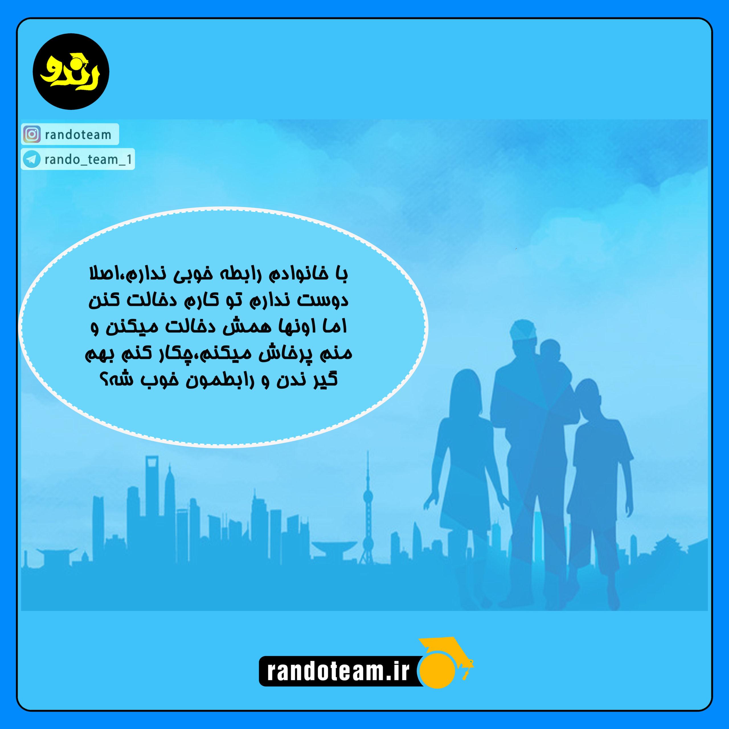 مشکلات دانش آموز با خانواده