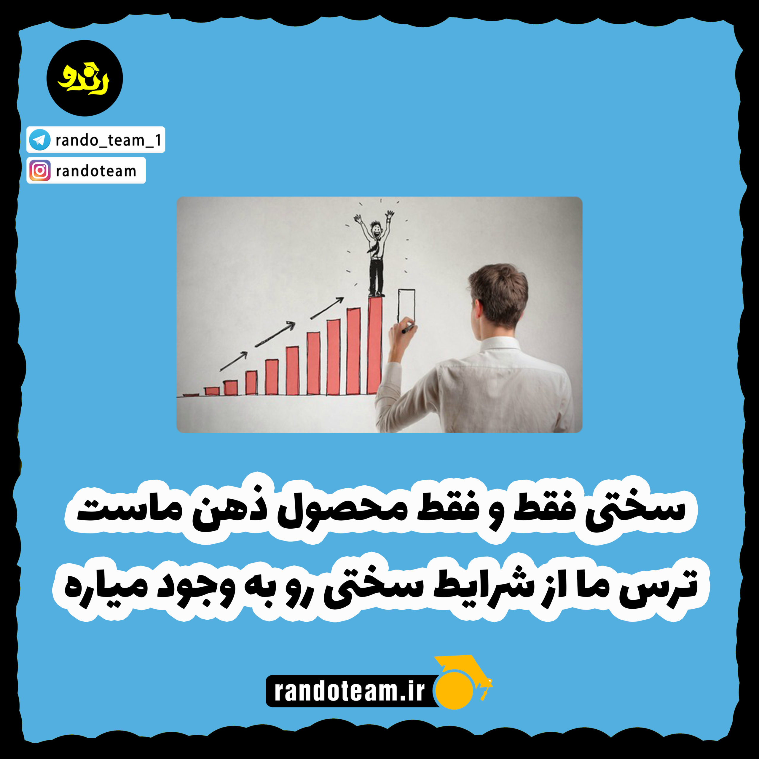 سختی درس خواندن