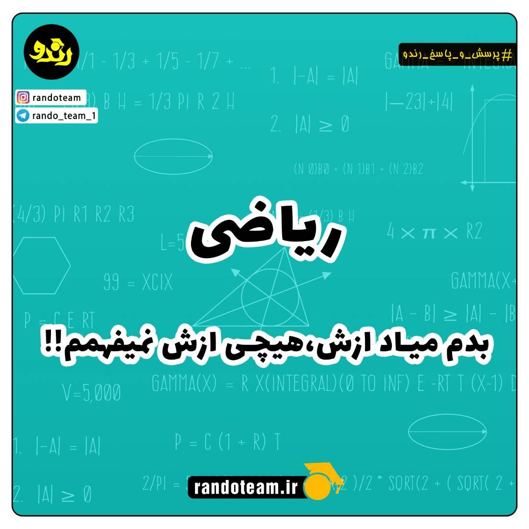 مطالعه ریاضی