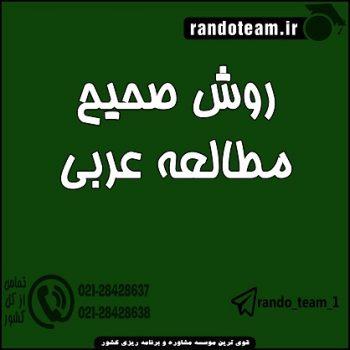 روش صحیح مطالعه عربی