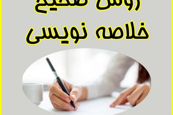 روش صحیح خلاصه نویسی