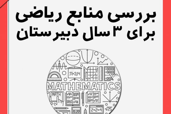 بررسی منابع ریاضی برای 3سال دبیرستان