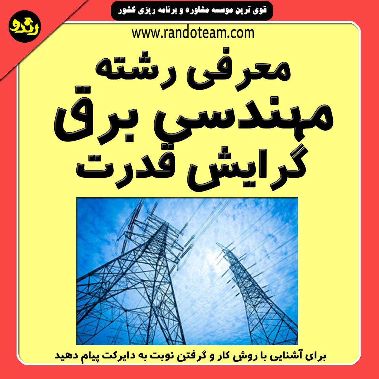 رشته مهندسی برق گرایش قدرت