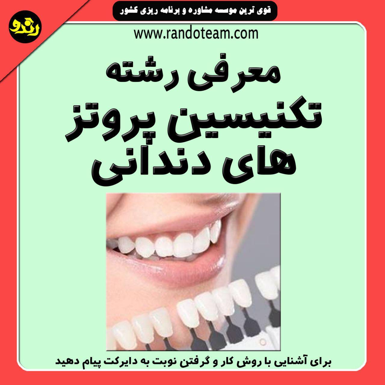 معرفی رشته تکنسین پروتز های دندانی