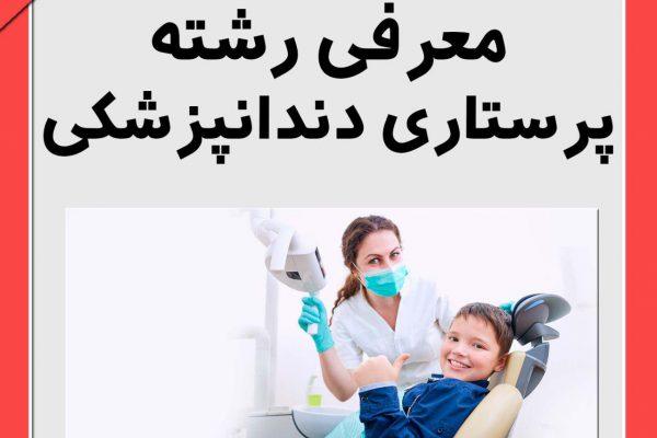معرفی رشته پرستاری دندانپزشکی