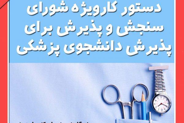 دستورکارویژه شورای سنجش و پذیرش برای پذیرش دانشجوی پزشکی