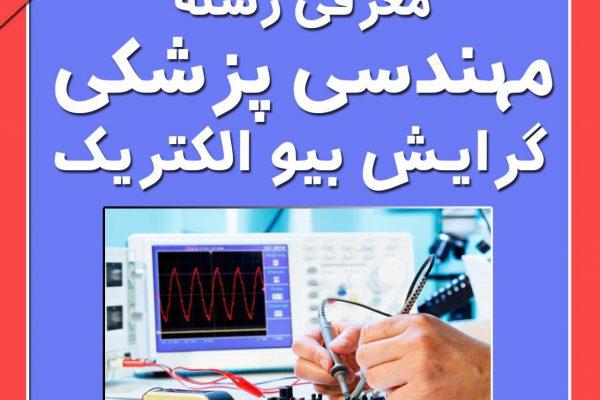 رشته مهندسی پزشکی گرایش بیو الکتریک